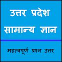 उत्तर प्रदेश सामान्य ज्ञान (UP General Knowledge) icon