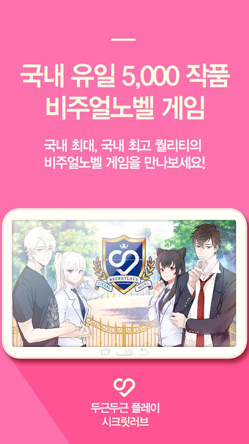 Secret casual dating app download