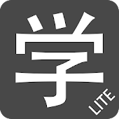 Chinese HSK Level 5 lite