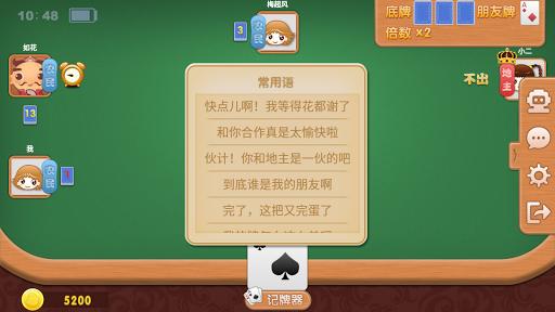 玩免費紙牌APP|下載UU四人鬥地主(找朋友) app不用錢|硬是要APP