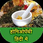 Homeopathy in Hindi Icon