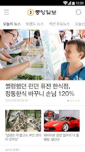 Joongang ilbo Screenshot 2