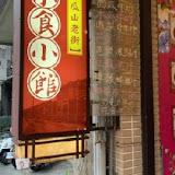 冬瓜山老街米食小館