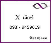 X 0939459619