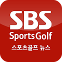 SBS SportsGolf 뉴스 icon