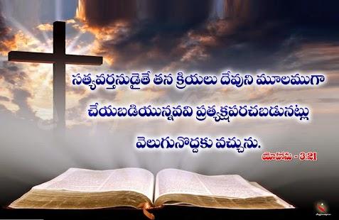Telugu Bible Study - náhled