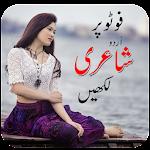 Write Urdu Sad Poetry On Photo Icon