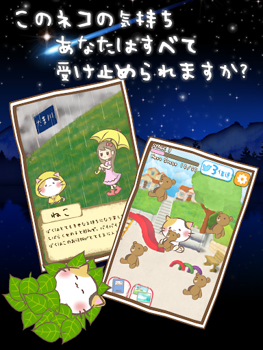 無料模拟Appのねこ放置ゲーム~わらしべねこ物語~|記事Game