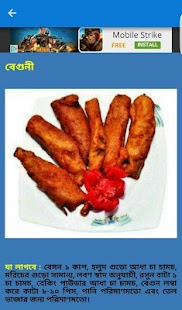 Bangla recipe iftar special android apps on google play bangla recipe iftar special screenshot thumbnail forumfinder Gallery