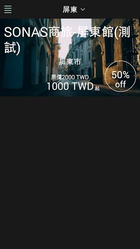 玩旅遊App|thevaca即旅網免費|APP試玩