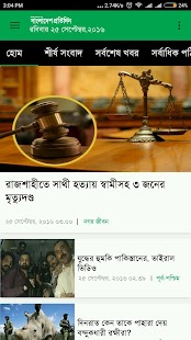 Bangladesh Pratidin- screenshot thumbnail