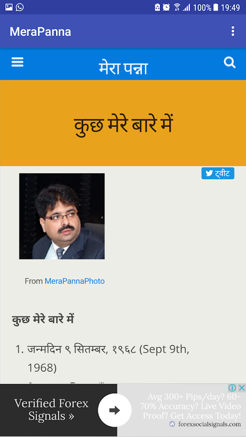 MeraPanna Popular Hindi Blog- screenshot