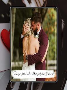 Download كلمات رومانسية للعشاق For PC Windows and Mac apk screenshot 2