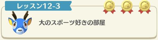 レッスン12-3
