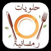 حلويات رمضان شهية طيبة 2015