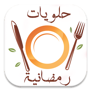 حلويات عربية شهية رمضان