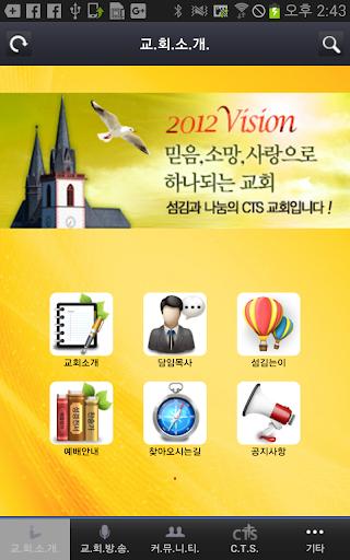 AAM 선교회