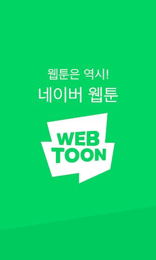 네이버 웹툰 - Naver Webtoon 1.16.1 screenshots 1
