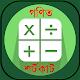 Math Shortcut APK