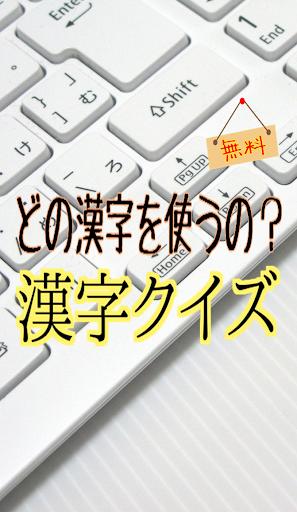 【無料】どの漢字を使うの? 漢字クイズ