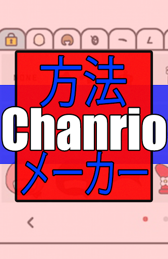 How to Create Chanrio