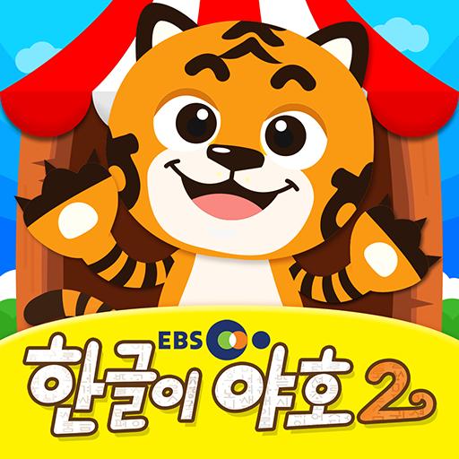 HANGEULI YAHO 2 - Korean speak education (app)