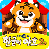 HANGEULI YAHO 2 - Korean speak education