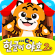HANGEULI YAHO 2 - Korean speak education (app)