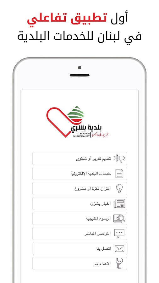 Municipality of Bsharri- screenshot