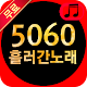 Download 5060 흘러간 노래 모음 For PC Windows and Mac