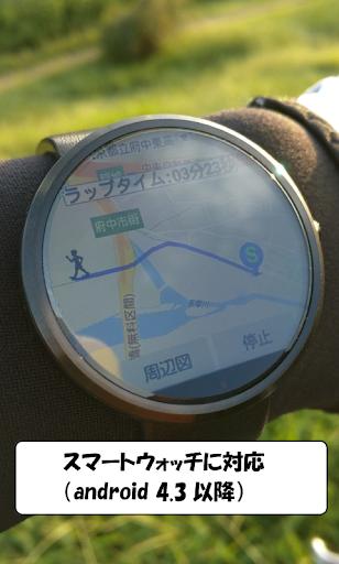 玩免費健康APP|下載ランナーズマップ ランニングしよう! app不用錢|硬是要APP