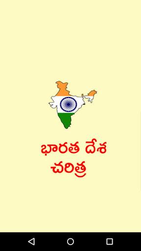 Indian History Telugu 1.10 screenshots 1