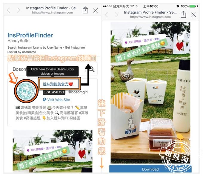Instagram限時動態偷看絕招不藏私分享 - 姐妹淘部落客