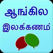 English grammar in Tamil