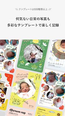 グロースナップ - 毎日無料でもらえるアルバム等プリント商品が満載。写真で残す子供の成長記録アプリ。のおすすめ画像5