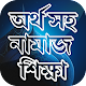Download namaj shikkha নামাজ শিক্ষা সহীহ সূরা শিক্ষা For PC Windows and Mac