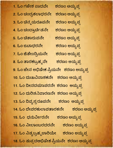 Ayyappa Saranugosha
