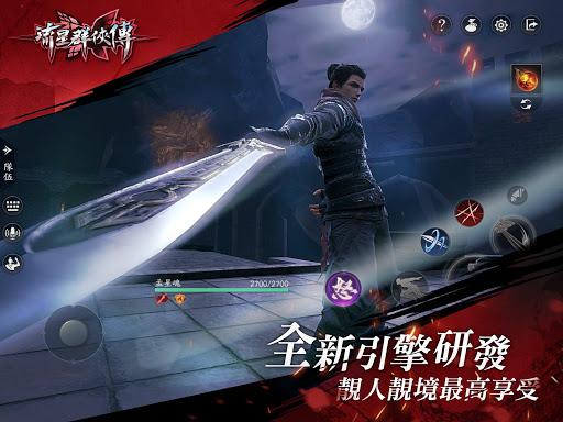 流星群俠傳:夜訪沐王府 screenshot 11