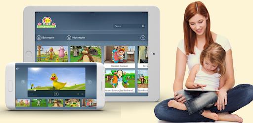 Песни Для Детей - Apps on Google Play