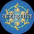 Crorepati Quiz Hindi 2018