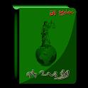 en Ulaga Needhi icon