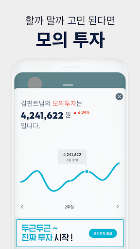 Fint - 일상을 바꾸는 투자, 핀트 screenshot 5