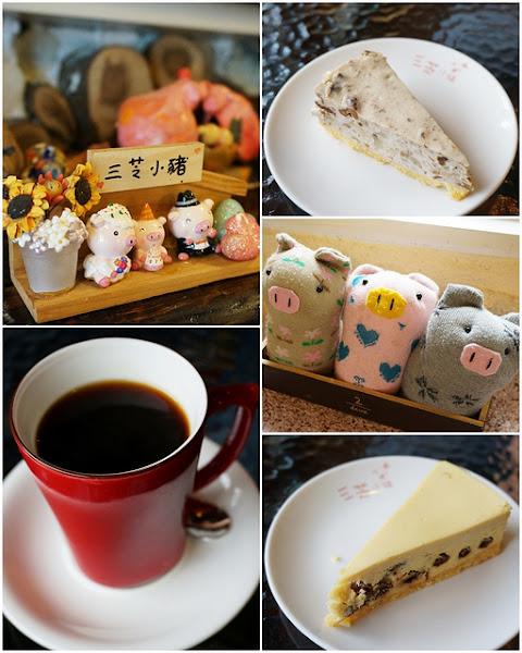三芝小豬 幸福烘焙(山上三芝店)