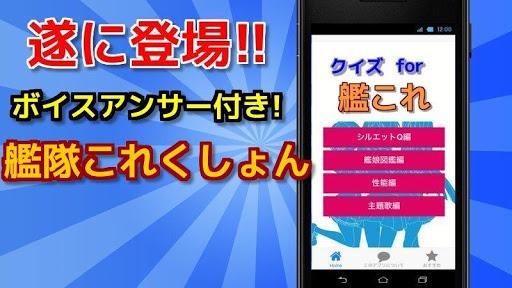 クイズ for 艦隊これくしょん 無料クイズゲームアプリ