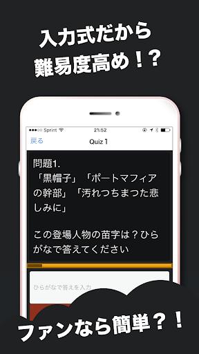 玩免費益智APP|下載キャラクイズfor 文豪ストレイドッグス app不用錢|硬是要APP