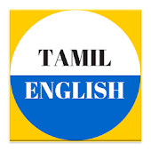 Speak English using Tamil
