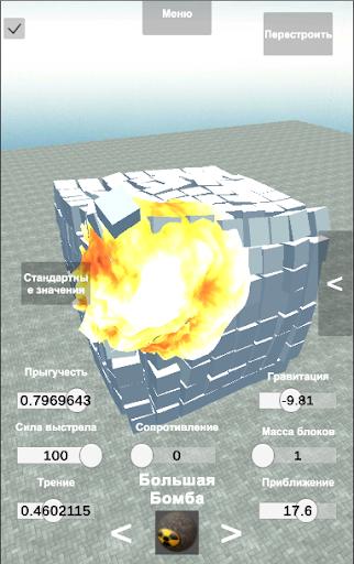 Télécharger Разрушения & Контролируй физику & Свобода действий APK MOD (Astuce) screenshots 5