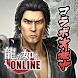 龍が如く ONLINE-シリーズ最新作、極道達の喧嘩バトル - Androidアプリ