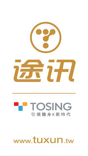 途訊線上客服 - Tosing
