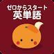 mikan ゼロからスタート英単語1400 - Androidアプリ
